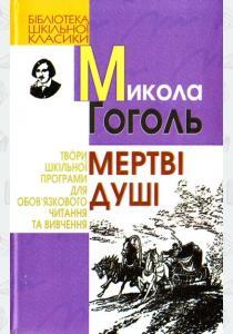 Гоголь Мертвi душi