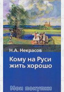 Некрасов Николай Алексеевич Кому на Руси жить хорошо