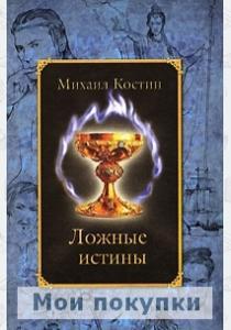 Михаил Костин Ложные истины