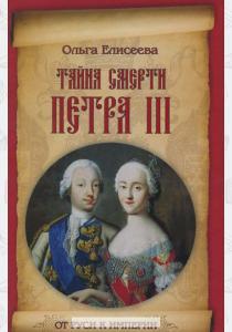 ОРКИ Тайна смерти Петра III