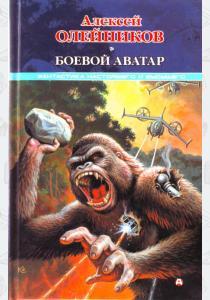Алексей Александрович Олейнико Боевой аватар