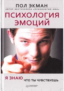 Экман Пол Психология эмоций. Я знаю, что ты чувствуешь