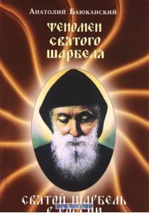 Анатолий Баюканский