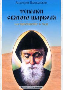 Анатолий Баюканский Феномен святого Шарбеля, или Приобщение к чуду