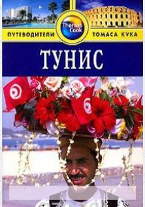 Тунис: Путеводитель