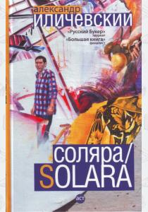 Иличевский Соляра. Solara
