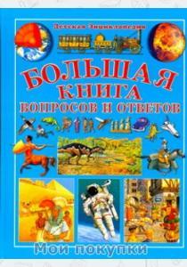 Лев Яковлев Большая книга вопросов и ответов