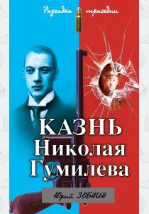 Казнь Николая Гумилева. Разгадка трагедии