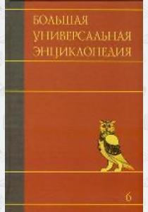 Большая универсальная энциклопедия. В 20 томах. Т. 6.  Ден - Зас