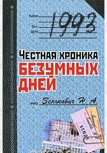 Николай Александрович Зенькови 1993. Честная хроника безумных дней