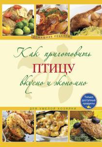 Левашева Как приготовить птицу вкусно и экономно