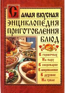 Костина Самая вкусная энциклопедия приготовления блюд