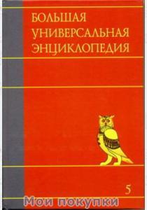 Жукова Большая универсальная энциклопедия. В 20 томах. Т. 5. Гиб - Ден