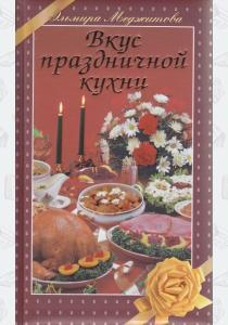 Меджитова Вкус праздничной кухни