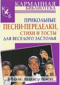 Мухин Прикольные песни-переделки, стихи и тосты для веселого застолья