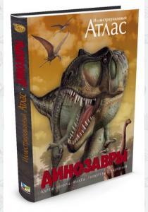 Бретт-Шуман Атлас. Динозавры