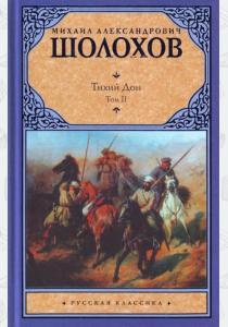 Шолохов Михаил Александрович Тихий Дон. В 2 томах. Том 2