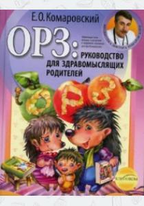 Комаровский ОРЗ: Руководство для здравомыслящих родителей