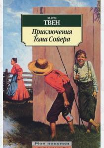 Твен Приключения Тома Сойера