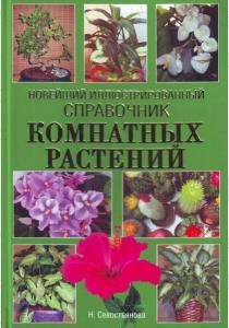 Севостьянова Новейший иллюстрированный справочник комнатных растений