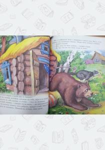 Рашина Сказки о животных для малышей