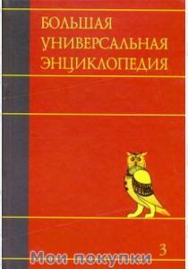Жукова Большая универсальная энциклопедия. В 20 томах. Т. 3. Бог - Вес