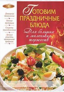Донцова Готовим праздничные блюда. Для больших и маленьких торжеств
