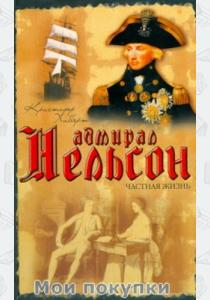 Хибберт Адмирал Нельсон. Частная жизнь