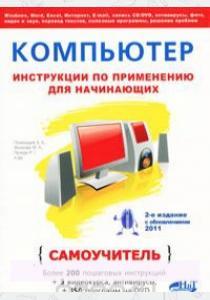 Пономарев Компьютер: инструкции по применению для начинающих. Самоучитель. Книга +DVD с видеокурсами и програм