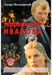 Эдуард Яковлевич Володарский Террористка Иванова