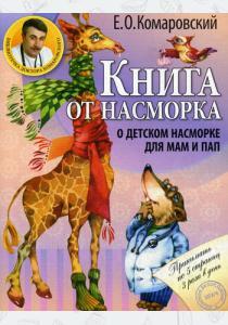 Комаровский Книга от насморка. О детском насморке для мам и пап