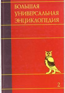 Жукова Большая универсальная энциклопедия. В 20 томах. Т. 2. Арл - Бог