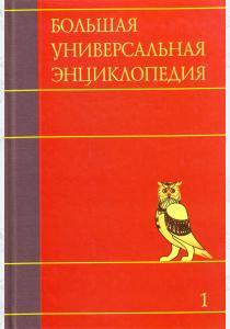 Жукова Большая универсальная энциклопедия. В 20 томах. Т. 1. А - АРЛ
