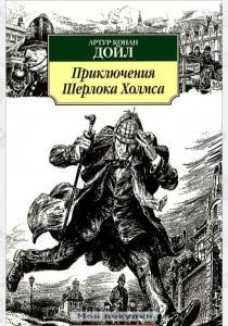Дойл Приключения Шерлока Холмса