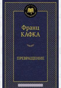 Кафка Превращение