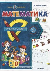 Федиенко Математика