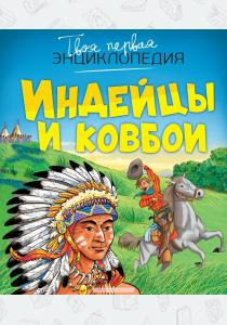 Филипп Симон Индейцы и ковбои