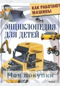 Грэхем Как работают машины. Энциклопедия для детей