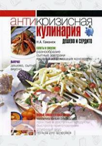 Антикризисная кулинария