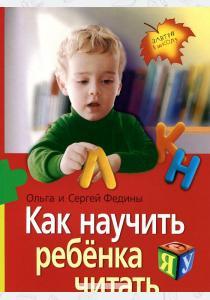 Федин Как научить ребенка читать