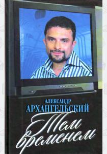 Александр Николаевич Архангель Тем временем: телевизор с человеческими лицами
