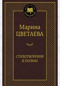 Цветаева Марина Цветаева. Стихотворения и поэмы