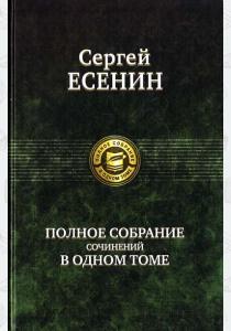 Есенин Полное собрание сочинений в 1 томе