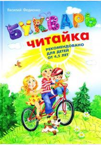Федиенко Букварь Читайка