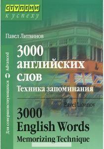 3000 английских слов.Техника запоминания