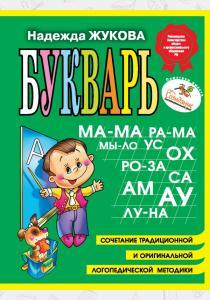 Жукова Надежда Сергеевна Букварь.