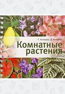 Цветы от А до Я