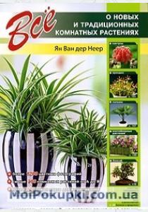 Все о новых и традиционных комнатных растениях