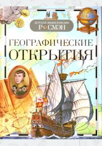 Географическ открытия. Детская энциклопедия