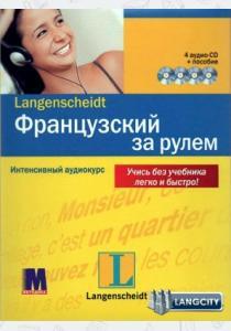 Французкий за рулем. Комплект: книга с 4-мя аудио-CD в коробке